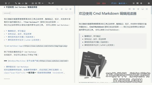 Markdown编辑器